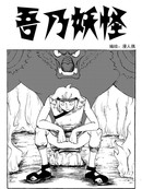 吾乃妖怪漫画