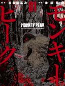 Monkey Peak 第1话