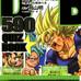 DRAGON BALL 590 QUIZ BOOK七龙珠590解谜大全