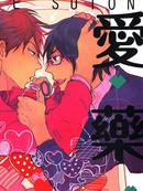 恋爱魔药 第1卷