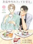 在深夜的咖啡厅喝杯茶 漫画