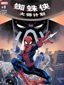 蜘蛛侠:大师计划漫画1