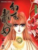 幻玉龙女 第2卷