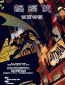 蝙蝠侠-似曾相识 第1话