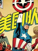 漫威传承:美国队长漫画