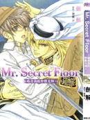 Mr. Secret Floor~啃食我的野兽光辉~漫画