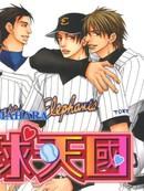 野球天国漫画