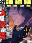 蝙蝠侠:蝙蝠之影 第73话