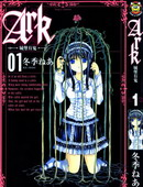 Ark城堡有鬼 第1卷