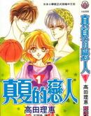 真夏的恋人 第2卷
