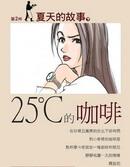 25度的咖啡 第1卷