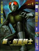 新假面骑士 第1卷