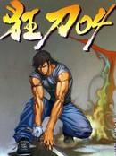 狂刀04漫画
