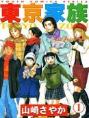 东京家族 第5卷