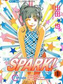 SPARK火花 第2卷