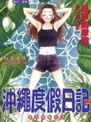 冲绳度假日记 第1卷