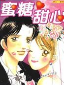 蜜糖甜心 第3卷