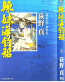 辣妹海钓船 第1卷