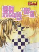 热恋游戏 第1卷