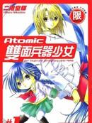 Atomic双面兵器少女 第1卷