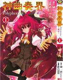 神曲奏界Polyphonica绯红 第4卷