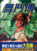 舞斗传 第1卷