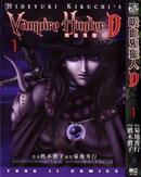 吸血鬼猎人D 第3卷