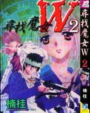 寻找魔女W 第2卷