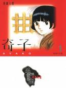 奇子 第3卷