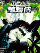 至黑之夜-蝙蝠侠 第3话
