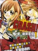 Crash!漫画
