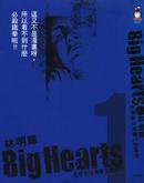 BigHearts 第3卷