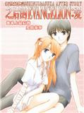 之后的Evangelion:爱漫画