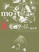 Montage 三亿元事件奇谭 第6卷