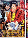 格斗侦探团 第3卷