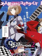 恶魔幸存者2