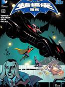 蝙蝠侠与罗宾 第33话
