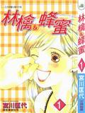 林檎&蜂蜜 第11卷
