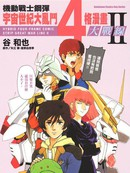 宇宙世纪大乱斗4格漫画大战线 第2卷