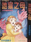 地狱之母 第1卷